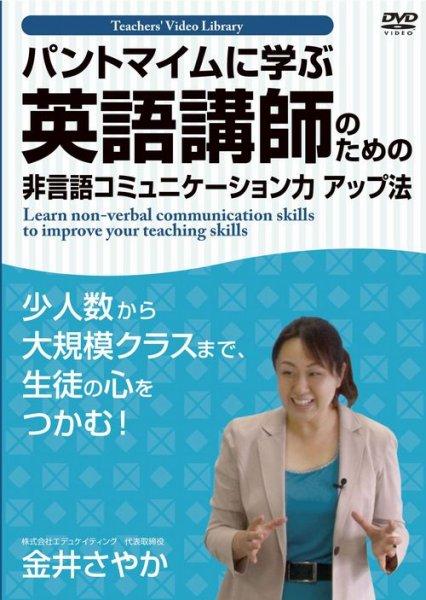 画像1: 『パントマイムに学ぶ 英語講師のための非言語コミュニケーション力アップ法』DVD (1)