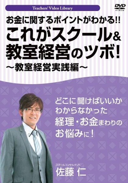 画像1: 『これがスクール&教室経営のツボ!教室経営実践編』DVD (1)