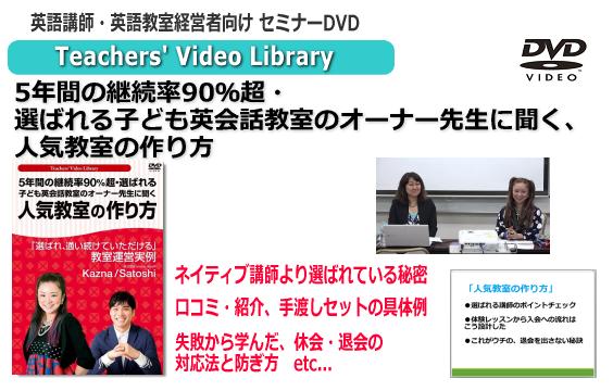 DVDジャケット